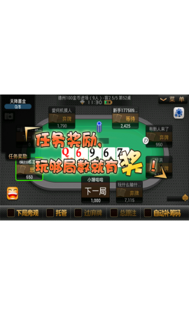 JJ德州扑克 V1.10.19 for Android-3