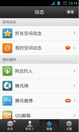 手机QQ2014(手机qq2014最新版官方下载)正式版 V4.7.0 for Android安卓版-0