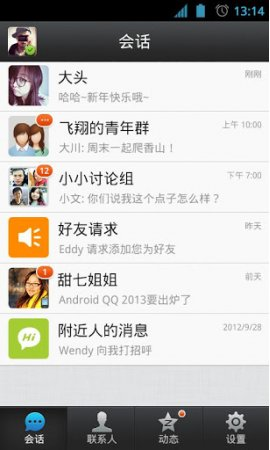 手机QQ2014(手机qq2014最新版官方下载)正式版 V4.7.0 for Android安卓版-4