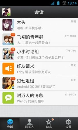 手机QQ2014(手机qq2014最新版官方下载)正式版 V4.7.0 for Android安卓版-5