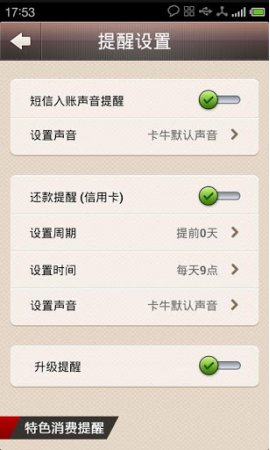卡牛 V5.6.1 for Android安卓版-4