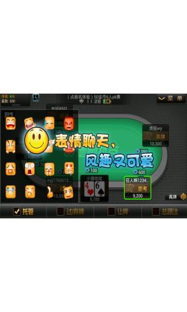 JJ德州扑克 V1.10.19 for Android-0