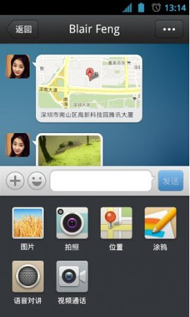 手机QQ2014(手机qq2014最新版官方下载)正式版 V4.7.0 for Android安卓版-2