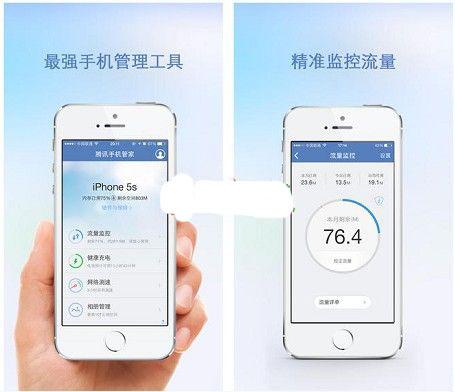 手机管家 |腾讯手机管家4.6