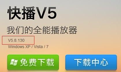 快播5.0 V5.21.538 官方最新版【快播5.0官方下载】