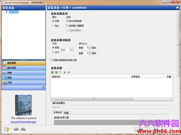 Actual Virtual Desktops 简体中文v8.5.3