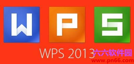 wps2013官方下载 免费完整版下载 wps2013破解版wps office 2013 个