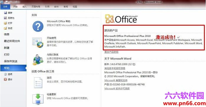 <a href=http://www.pn66.com/html/875.html target=_blank class=infotextkey>office2010破解版</a>下载