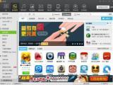 91手机助手2014(91手机助手安卓版)for Android V3.3.20.1203 官方版
