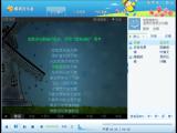 酷我音乐盒2014官方免费下载(酷我音乐盒2014) 官方版