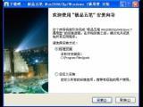 极品五笔输入法7.0官方优化版(极品五笔输入法官方下载2013)