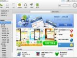 豌豆荚手机精灵电脑版(手机管理软件豌豆荚官方下载)V2.75.0.6059官方电脑版
