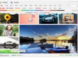 搜狗壁纸2014官方下载V2.3.0.1839 搜狗壁纸桌面版